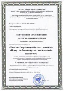 сертиф строит экс
